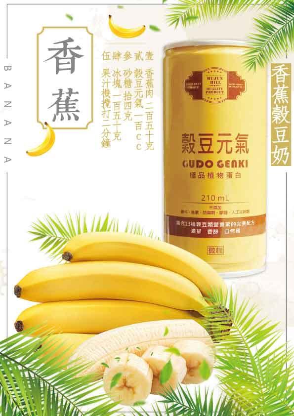 穀豆元氣-香蕉穀豆奶